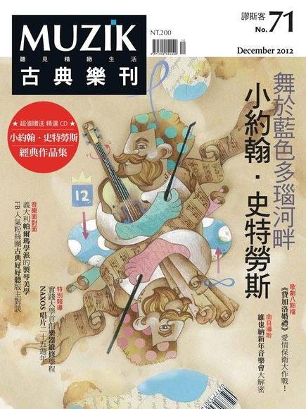 MUZIK古典樂刊 12月號/2012 第71期 (右翻)