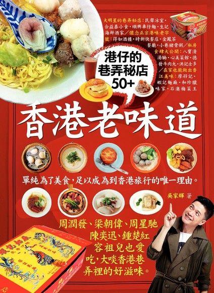 香港老味道,港仔的巷弄秘店50+