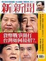 新新聞 第1347期 2012/12/27