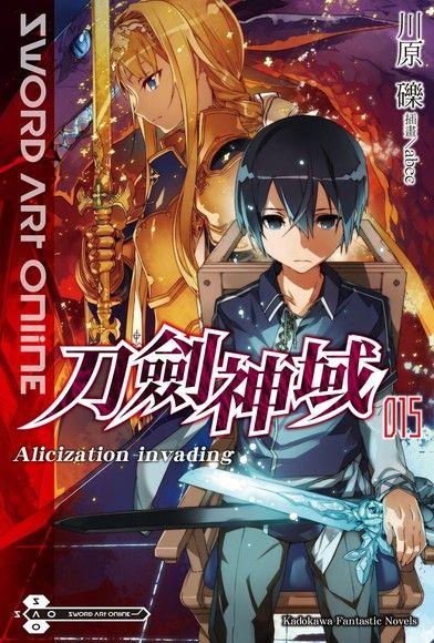 Sword Art Online 刀劍神域 15