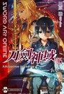 Sword Art Online 刀劍神域 (15)(小說)