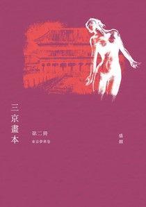 三京畫本(第二冊)