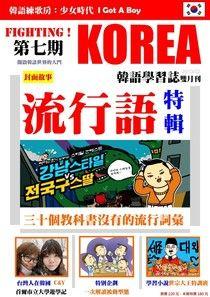 FIGHTING!KOREA 韓語學習誌雙月刊 02月號/ 2013 第7期