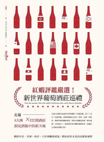 紅蝦評鑑嚴選!新世界葡萄酒莊巡禮