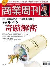 商業周刊 第1309期 2012/12/19