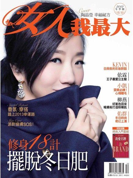 女人我最大季刊 12月號/2012 第29期 冬