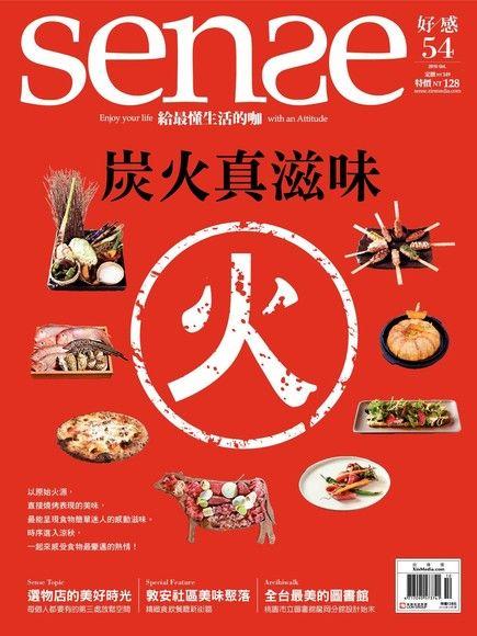 Sense好感 10月號/2016 第54期