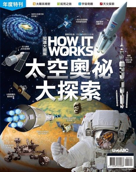 HOW IT WORKS知識大圖解國際中文版 年度特刊:太空奧秘大探索