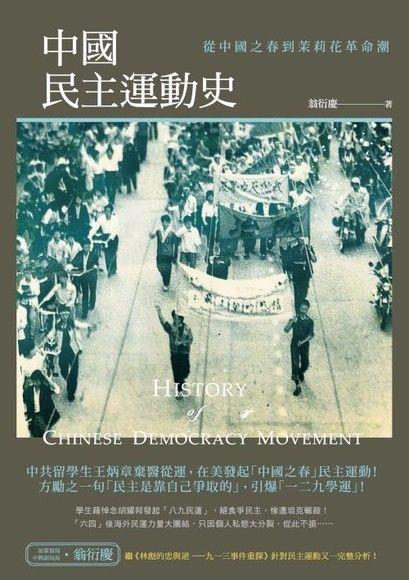 中國民主運動史──從中國之春到茉莉花革命潮