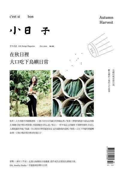 小日子享生活誌10月號/2020第102期
