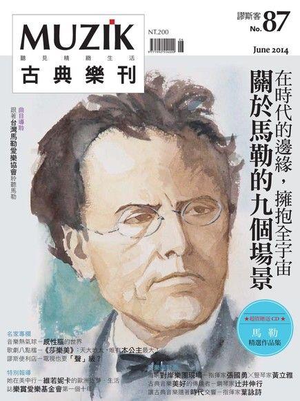 MUZIK古典樂刊 06月號/2014 第87期 (右翻)