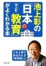 一本書瞭解日本的教育現況