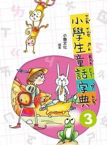 小學生童話字典3