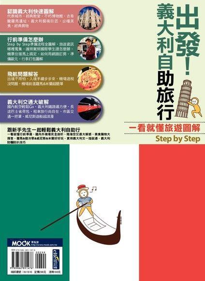 出發!義大利自助旅行:一看就懂旅遊圖解Step By Step