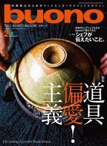buono 2018年2月號 【日文版】
