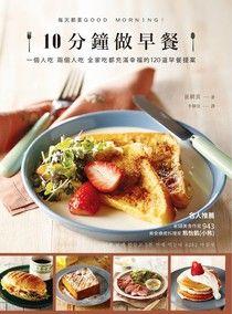 【电子书】10分鐘做早餐