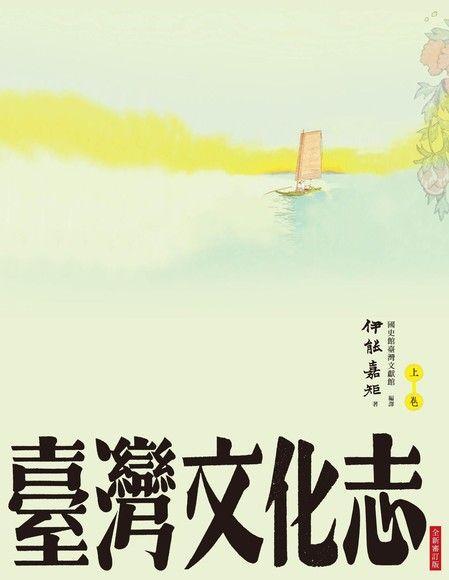 臺灣文化志 上卷 全新審訂版