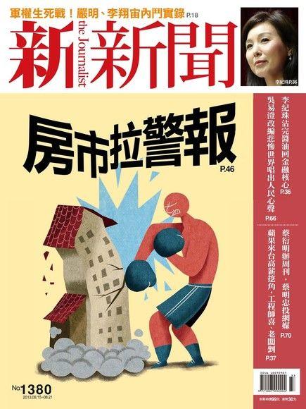 新新聞 第1380期 2013/08/13