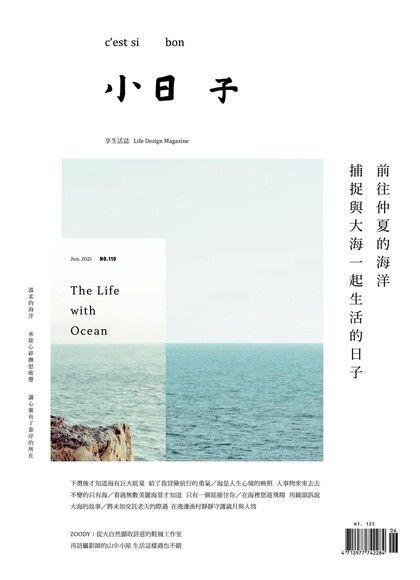 小日子享生活誌06月號/2021第110期