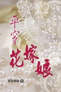平穿花嫁娘(卷二)