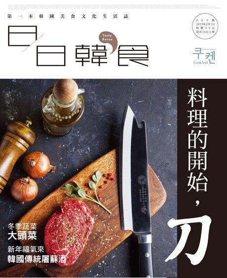 日日韓食【009期】