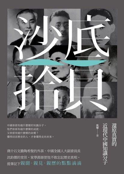 沙底拾貝:還原真實的近現代中國知識分子