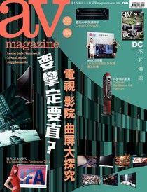 AV magazine雙周刊 594期 2014/05/23