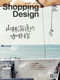 Shopping Design 09月號/2017 第106期