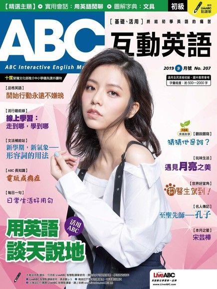 ABC互動英語 09月號/2019 第207期