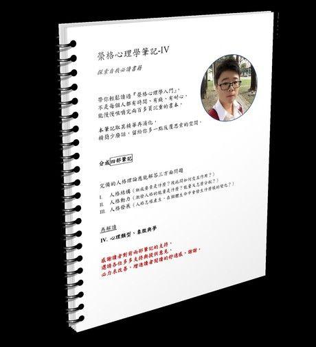 榮格心理學筆記-IV
