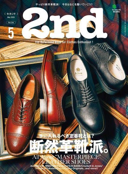 2nd 2020年5月號 Vol.158 【日文版】