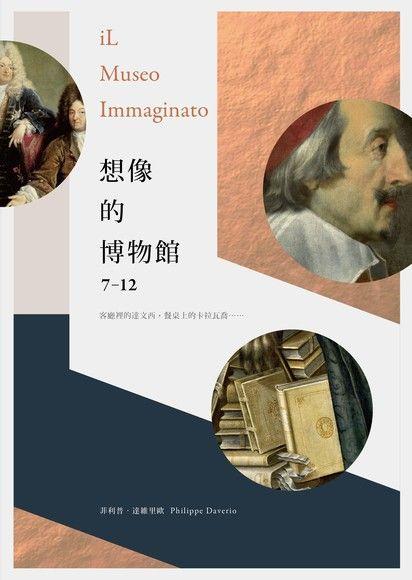 想像的博物館 7-12