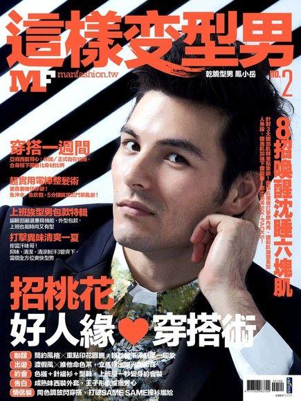 MF這樣變型男 雙月刊 8月號/2013 第2期