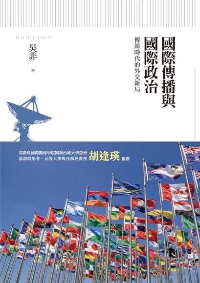 國際傳播與國際政治--傳媒時代的外交新局