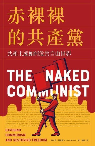 赤裸裸的共產黨