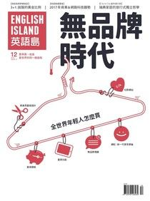 英語島 English Island 12月號/2016 第37期