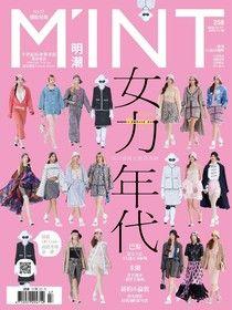 明潮M'INT 第258期 2016/11/17