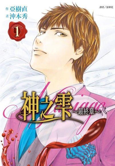 神之雫 最終章~Mariage~(01)