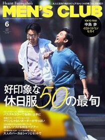 MEN'S CLUB 2021年06月號【日文版】