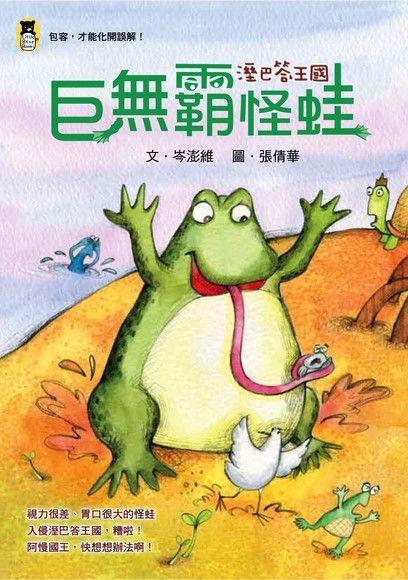 溼巴答王國:巨無霸怪蛙