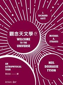 觀念天文學(下)
