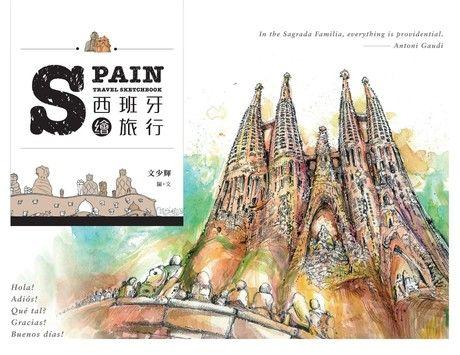 西班牙繪旅行(二版)