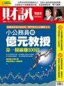 財訊雙週刊 第582期 2019/05/30
