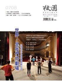 校園雜誌雙月刊2020年7、8月號:世界,是我們的劇場──從范浩沙的教義戲劇談起