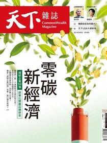 天下雜誌 第722期 2021/05/05