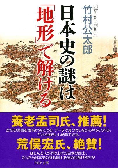 日本史的謎題就用「地形」來解答
