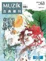 MUZIK古典樂刊 04月號/2012 第63期 右翻