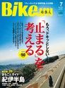 BikeJIN/培倶人 2019年7月號 Vol.197 【日文版】