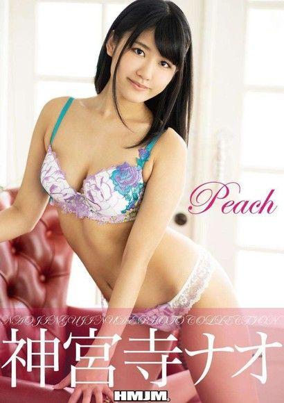 神宮寺ナオ写真集 Peach