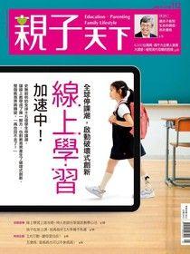 親子天下雜誌 05月號/2020 第112期